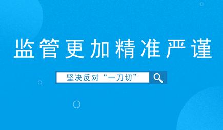 """河北省大气办发文严禁十个""""一刀切"""""""