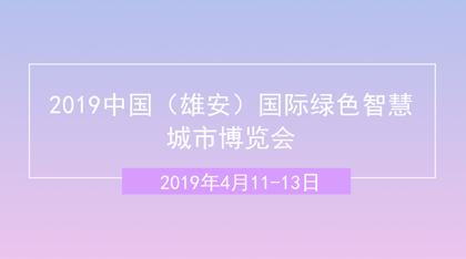 2019中國(雄安)國際綠色智慧城市博覽會