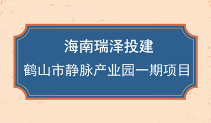 海南瑞泽:拟6亿元投建鹤山市静脉产业园一期项目