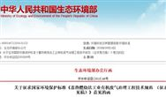 《蓄热燃烧法工业有机废气治理工程技术规范 (征求意见稿)》