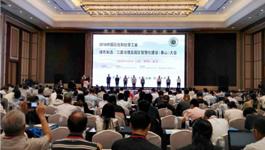 中国石化和化工绿色制造、三废治理及园区智慧化建设大会圆满召开