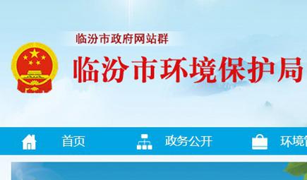 山西临汾市打赢蓝天保卫战三年行动计划