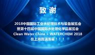 2018国际工业水处理技术与装备展在沪圆满闭幕,我们明年见!