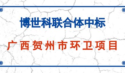 广西博世科环保联合体中标广西贺州市环卫项目