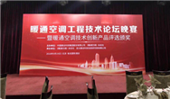 威乐荣膺暖通行业大奖 打造绿色节能国家奥体中心