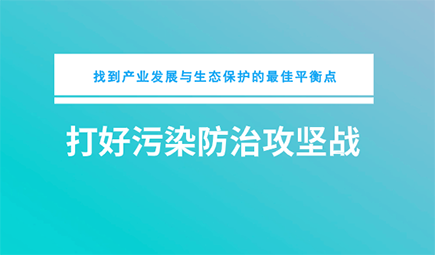 要环境,还是要发展?从环保角度看中国企业发展