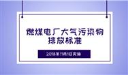 浙江印发《燃煤电厂大气污染物排放标准》(DB33/ 2147-2018)