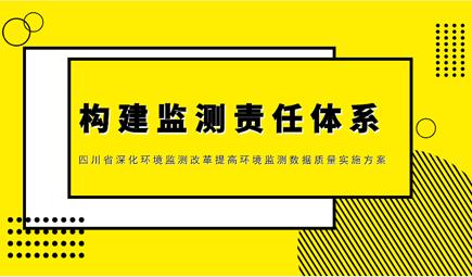 《四川省深化环境监测改革提高环境监测数据质量实施方案》