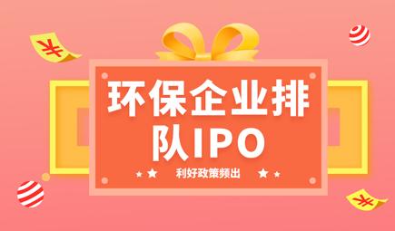 【汇总】环保企业IPO排队最新进展