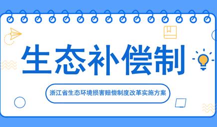 《浙江省生态环境损害赔偿制度改革实施方案》