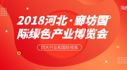 2018河北·廊坊国际绿色产业博览会