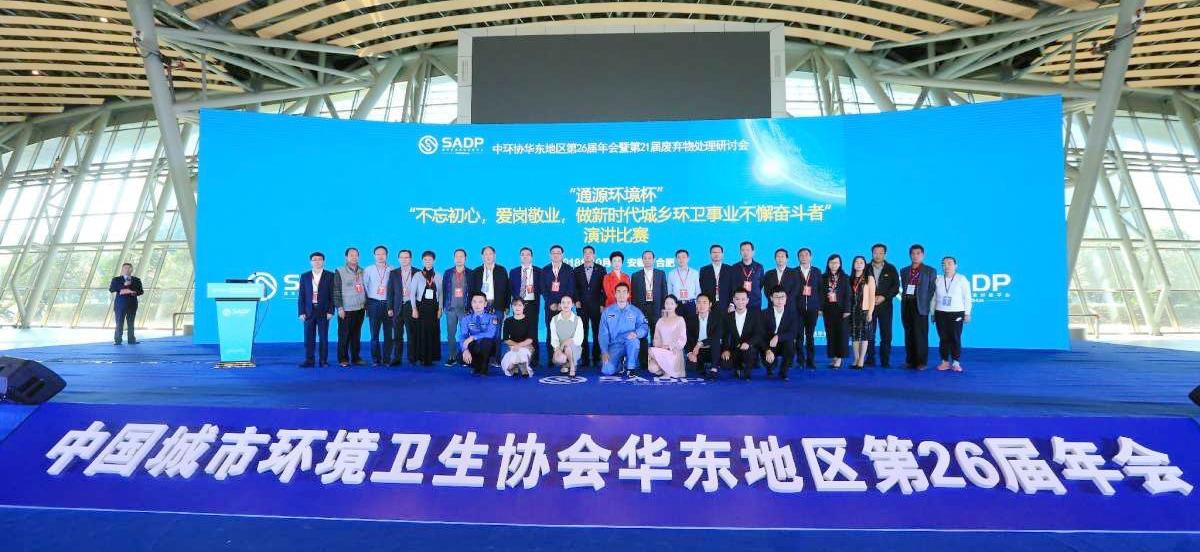 中环协华东地区第26届年会暨第21届废弃物处理研讨会即将召开