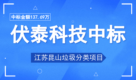 伏泰科技中标138万江苏昆山垃圾分类项目