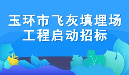 台州玉环市飞灰填埋场工程启动招标
