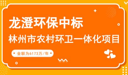 龙澄环保中标河南林州市农村环卫一体化项目