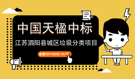 中国天楹中标4583万江苏泗阳县城区垃圾分类项目