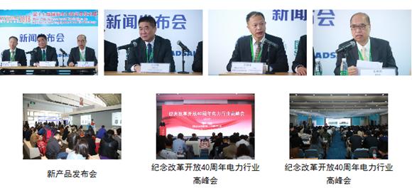 四十春秋砥砺前行  中国电力成就辉煌