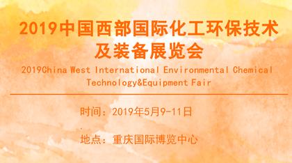 2019中國西部國際化工環保平安彩票app下载及裝備展覽會