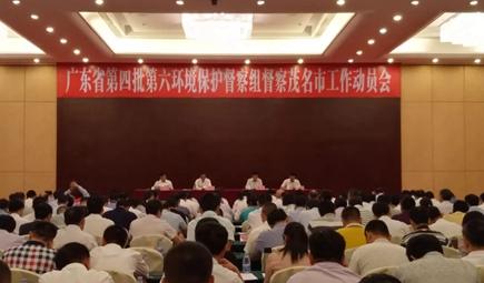 廣東省第四批第六環境保護督察組督察茂名市工作動員會召開