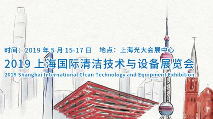 2019中國(上海)國際清潔技術與設備展覽會