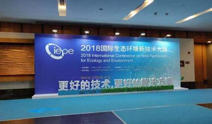 海普成功參展2018國際生態環境新技術大會