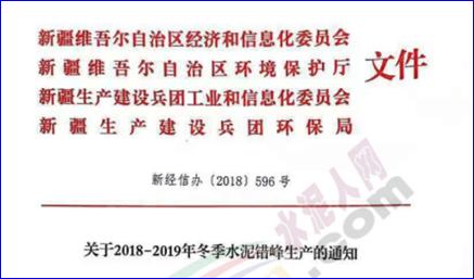 最長停產季!新疆水泥企業將錯峰停窯7個月 (附企業名單)