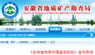 《安徽省地質環境監測規劃》發布