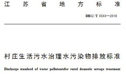 江蘇:村莊生活污水治理水污染物排放標準(報批稿)