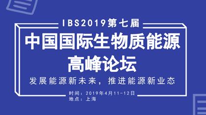 IBS2019第七屆中國國際生物質能源高峰論壇