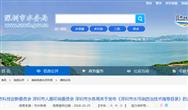 《深圳市水澳门威尼斯人在线娱乐防治技术指导目录》印发