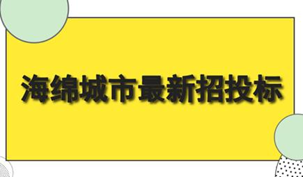 项目招投标:海绵城市最新招投标(10.29)