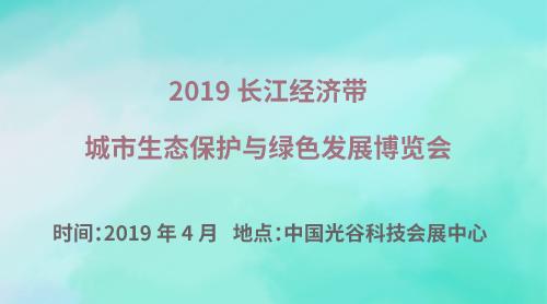 2019 长江经济带城市生态保护与绿色发展博览会