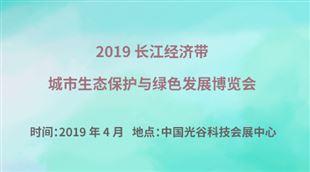 2019 長江經濟帶城市生態保護與綠色發展博覽會