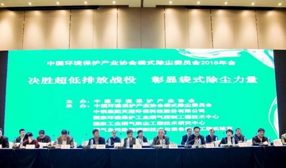 中国环境保护产业协会袋式除尘委员会2018年会在武汉顺利召开
