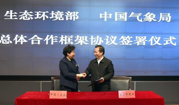 生态环境部与中国气象局签署总体合作框架协议