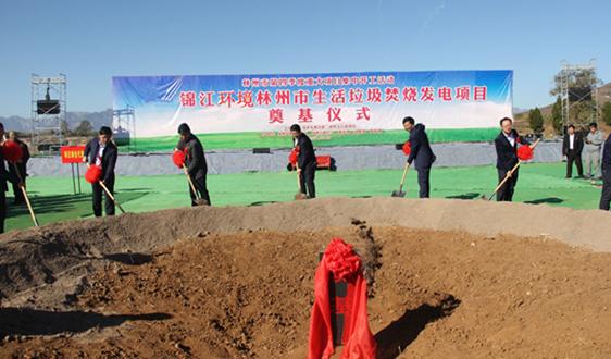 林州市生活垃圾焚烧发电项目奠基仪式隆重举行