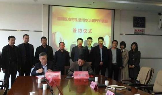 西安市首個農村生活污水治理PPP項目完成簽約