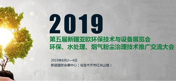 2019第5屆新疆環保展將于2019年8月在烏魯木齊隆重舉辦