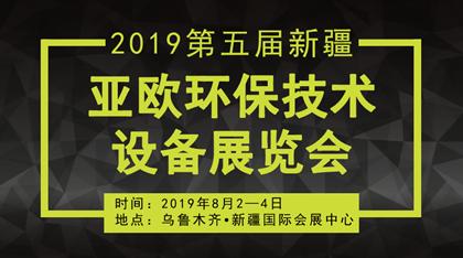 2019第五屆新疆—亞歐環保平安彩票app設備展覽會