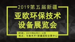 2019第五屆新疆—亞歐環保技術設備展覽會
