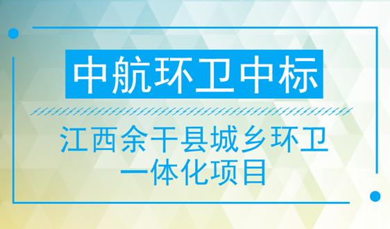 中航环卫中标近8亿江西余干县城乡环卫一体化项目