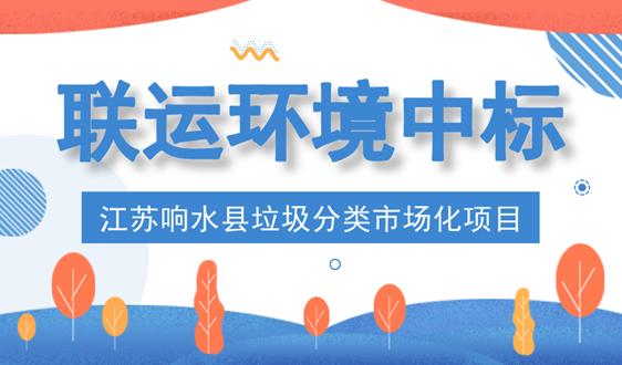 联运环境中标江苏响水县垃圾分类市场化项目