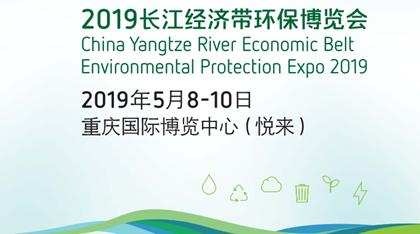 2019中国(重庆)长江经济带环保博览会