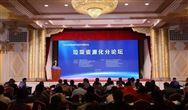 协会动态 | 2018垃圾资源化分论坛在北京成功举办