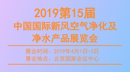 2019第15届中国国际新风空气净化及净水产品展览会