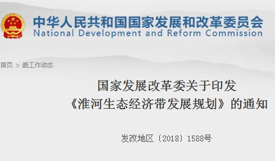 国家发展改革委关于印发《淮河生态经济带发展规划》的通知