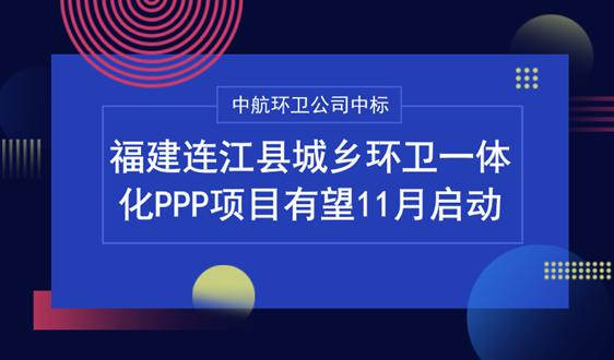 福建连江县城乡环卫一体化PPP项目有望11月启动
