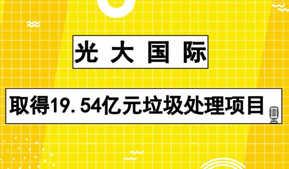 光大国际取得19.54亿元垃圾处理项目