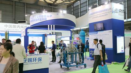 2019第二屆中國(青島)國際環保產業科技博覽會