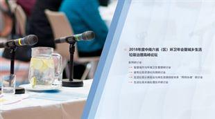 2018年中南六省(區)環衛行業年會暨湖北省第二屆環衛設施設備與固廢處理技術博覽會